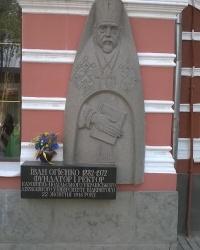 Барельеф И. И. Огиенко в г.Каменец-Подольский