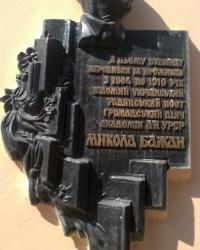 Барельеф Н. П. Бажану в г. Каменец-Подольский
