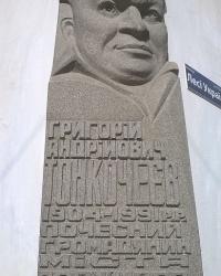 Барельеф Г. А. Тонкочееву в г. Каменец-Подольский