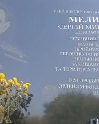 Мемориальная доска С. Н. Мелимуку в г.Каменец-Подольский