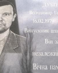 Мемориальная доска В. Г. Дубинину в с.Малая Михайловка (Белорецкое)