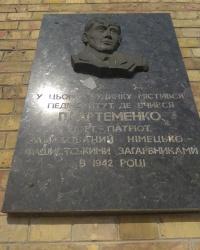 Мемориальная доска поэту П. И. Артеменко в г. Лубны