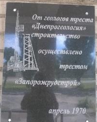 Аннотационная доска на школе №3 в п.г.т.Михайловка