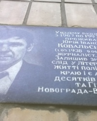 Мемориальная доска Ю.И.Ковальскому в г.Новоград-Волынский