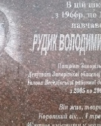 Мемориальная доска В. И. Рудику в с.Широкое