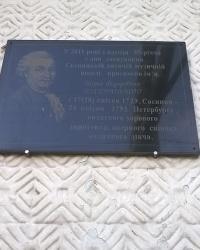 Аннотационная доска на здании детской музыкальной школы в п.г.т.Сосница