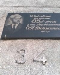 Аннотационная доска на здании кинотеатра им. А. П. Довженко в п.г.т.Сосница
