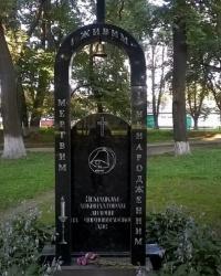 Памятник землякам-ликвидаторам аварии на Чернобыльской АЭС в п.г.т.Сосница