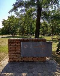 Памятник К. Ф. Назаренко в п.г.т.Васильковка