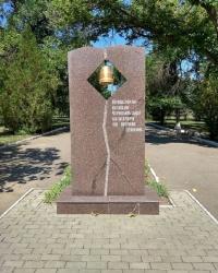 Памятник ликвидаторам аварии на Чернобыльской АЭС в п.г.т.Васильковка
