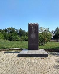 Памятник воинам-интернационалистам в п.г.т.Васильковка