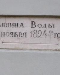 Наводнение 1824 года, г. Санкт-Петербург