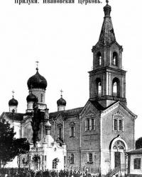 м. Прилуки. Церква Іоанна Предтечі.