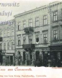 м. Чернівці. Стара аптека на вул. Головній.