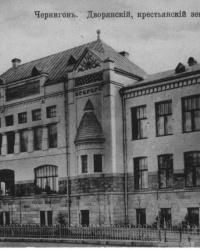 г.Чернигов. Здание земельного банка.