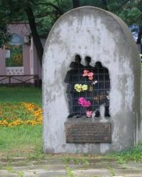 г.Киев. Памятный знак на месте Сырецкого концентрационного лагеря