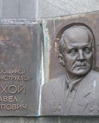 Памятный знак П.О.Сухому в Гомеле.
