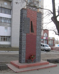 г.Винница. Памятный знак подпольщикам
