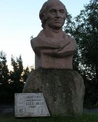Памятник скульптору И.П.Мартосу в Ичне