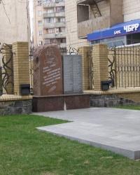 """Памятный знак погибшим работникам завода """"Укркабель"""""""