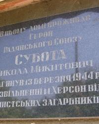 с. Бехтери. Меморіальна дошка М.М.Суботі