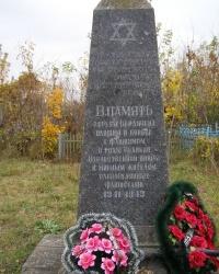 м. Бердичів. Пам'ятний знак євреям Бердичева, що загинули в боротьбі з фашизмом, та мирним жителям, що були розстріляні німц