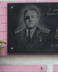 м. Бердичів. Меморіальна дошка Герою Радянського Союзу В.Є.Ривжу