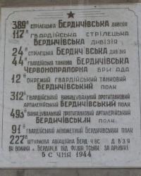 м. Бердичів. Меморіальна дошка військовим з'єднанням і частинам, які звільнили місто у 1944 році.