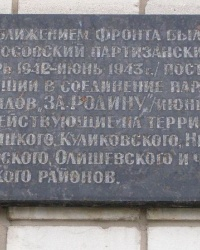 м. Бобровиця. Меморіальна дошка партизанському загону.