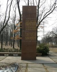 Памятный знак защитникам Киева в Голосеевском парке