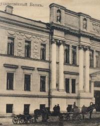 м. Чернігів. Колишній будинок державного банку.