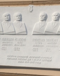 м.Чернігів. Меморіальна дошка фронтовикам-ветеранам музичного училища.