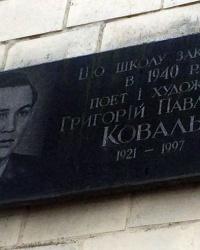 м. Ічня. Меморіальна дошка Г.П.Ковалю (2).