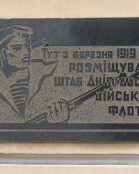 м. Київ. Меморіальні дошки штабу Дніпровської флотилії.