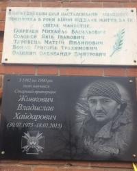 с.Мрин. Меморіальні дошки на фасаді школи.