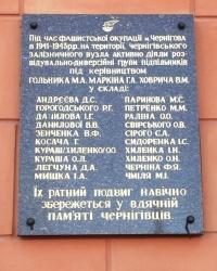 м. Чернігів. Меморіальна дошка підпільникам залізничної станції