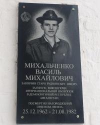 Меморіальна дошка В.М.Михальченко в с.Петрівка