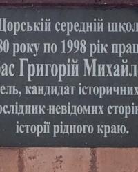 м. Сновськ. Меморіальна дошка Г.М.Курасу.