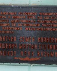 м. Сновськ. Меморіальна дошка підпільникам залізничної станції.