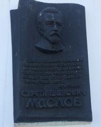 м. Прилуки. Меморіальна дошка С.І.Маслову.