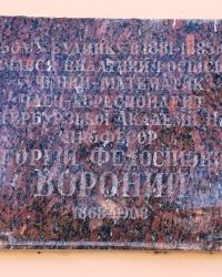 м. Прилуки. Меморіальна дошка Г.Ф.Вороному.