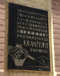 м. Київ. Меморіальна дошка В.В.Хвойці.