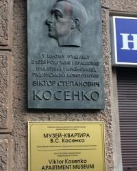 м. Київ. Меморіальна дошка В.С.Косенко.