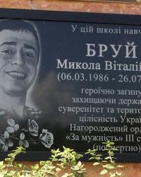 м. Чернігів. Меморіальна дошка М.В. Брую.