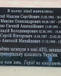 м. Чернігів. Меморіальна дошка загиблим випускникам будівельного ліцею.