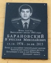м. Чернігів. Меморіальна дошка В.М.Барановському.