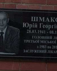 м. Чернігів. Меморіальна дошка Ю.Г.Шмакову.