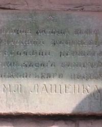 м. Ніжин. Анотаційна дошка на вул. Лащенка.