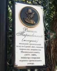 м. Ніжин. Меморіальна дошка В.В.Тарновському.
