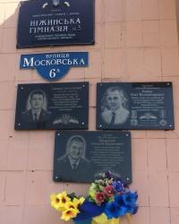м. Ніжин. Меморіальна дошка випускникам гімназії № 3